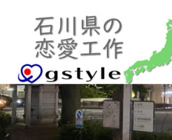 石川県の恋愛工作