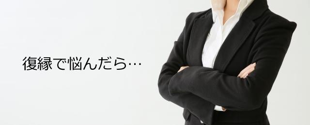 復縁屋、別れさせ屋の特殊工作(復縁工作、別れさせ工作)は株式会社ジースタイル