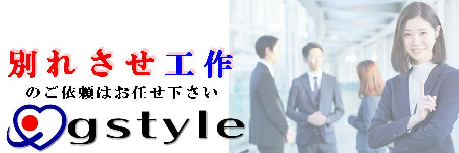 別れさせ屋へのご依頼は(株)ジースタイル