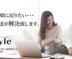 復縁工作の専門家!復縁屋の(株)ジースタイル
