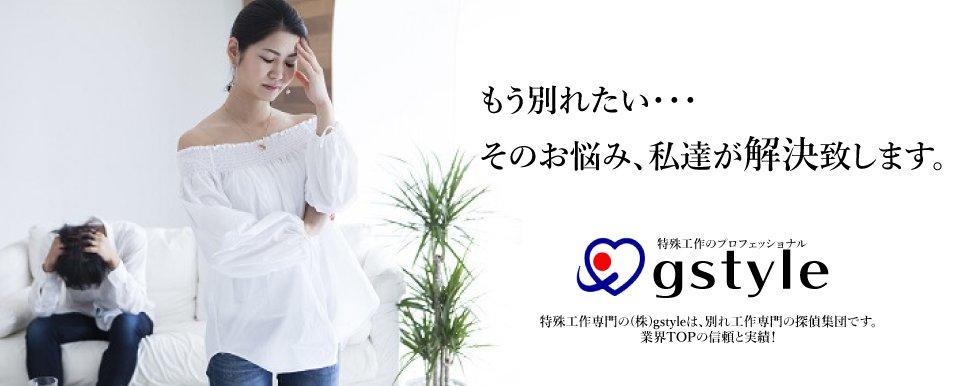 別れさせ工作の専門家!別れさせ屋の(株)ジースタイル!