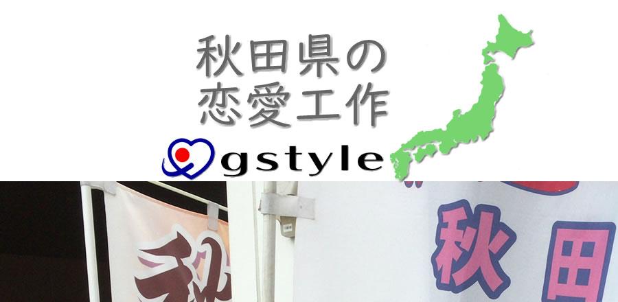 秋田県の恋愛工作