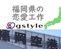 福岡県の恋愛工作