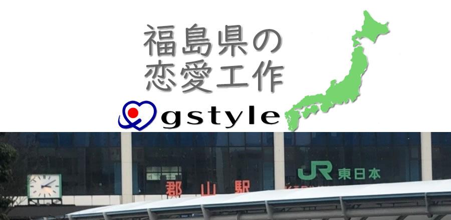 福島県の恋愛工作