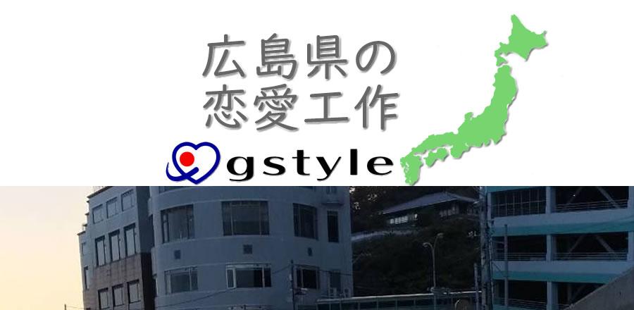 広島県の恋愛工作
