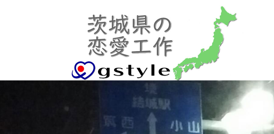 茨城県の恋愛工作