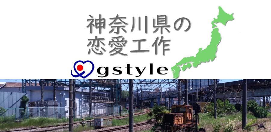 神奈川県の恋愛工作