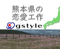 熊本県の恋愛工作
