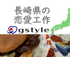 長崎県の恋愛工作