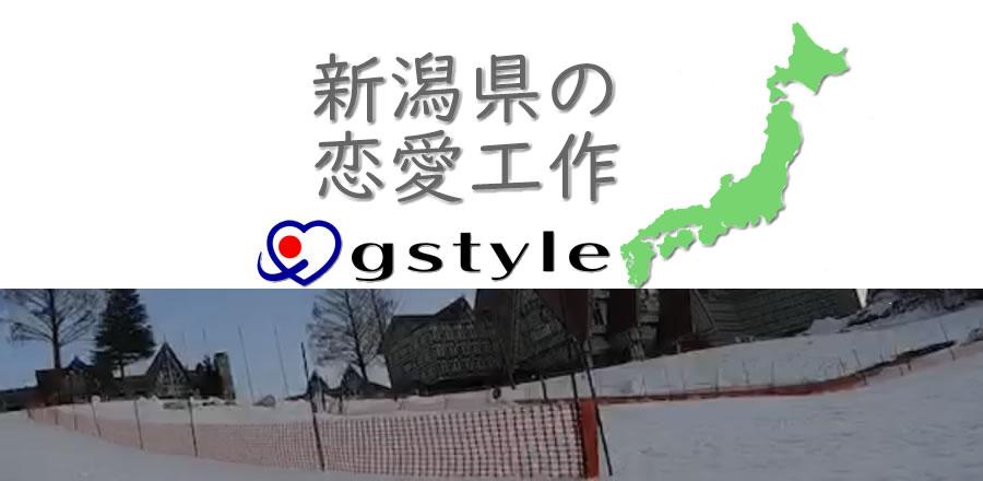新潟県の恋愛工作