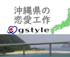 沖縄県の恋愛工作