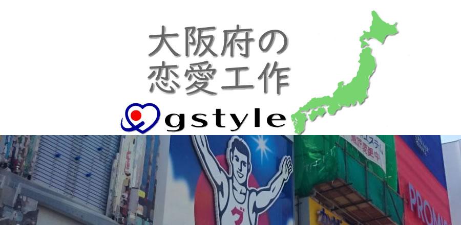 大阪府の恋愛工作
