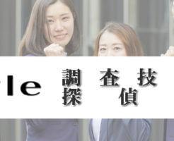 調査技術の高い別れさせ屋(復縁屋)!!