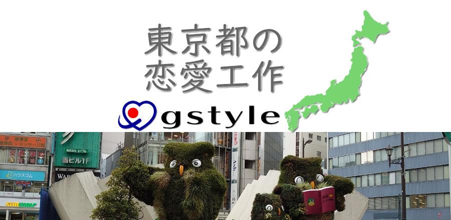 東京都の恋愛工作