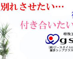 恋愛工作の専門家!(株)ジースタイル