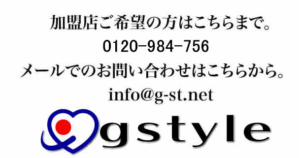 (株)ジースタイルのフランチャイズ